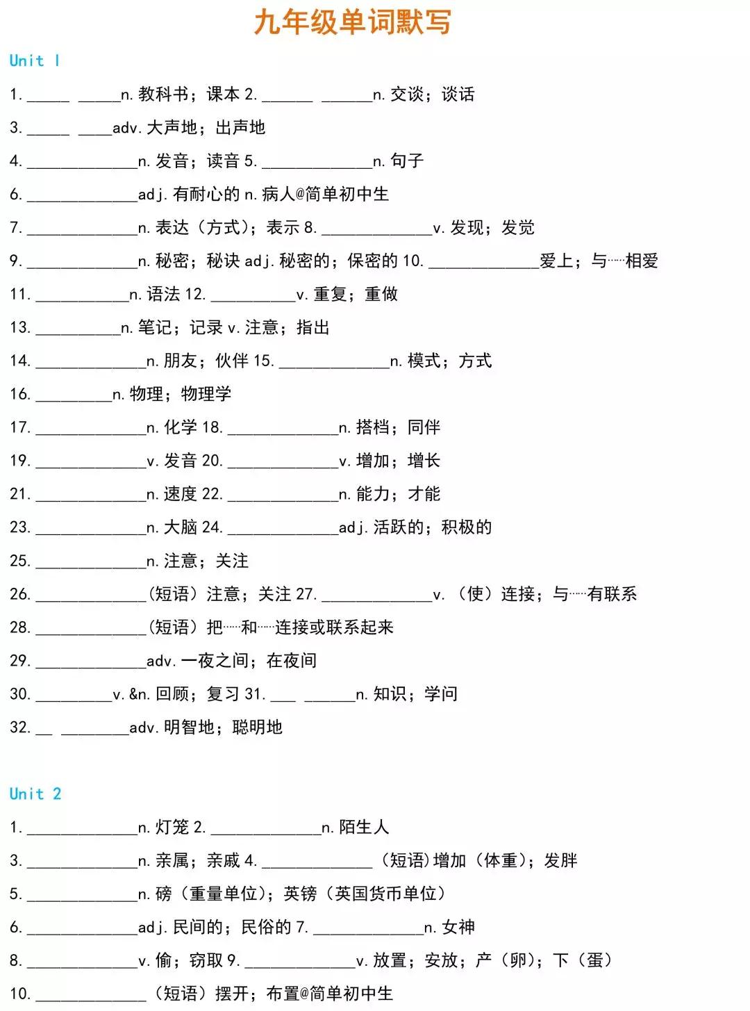 人教版初中英语(七上八上九年级全册)单词默写版,收藏打印