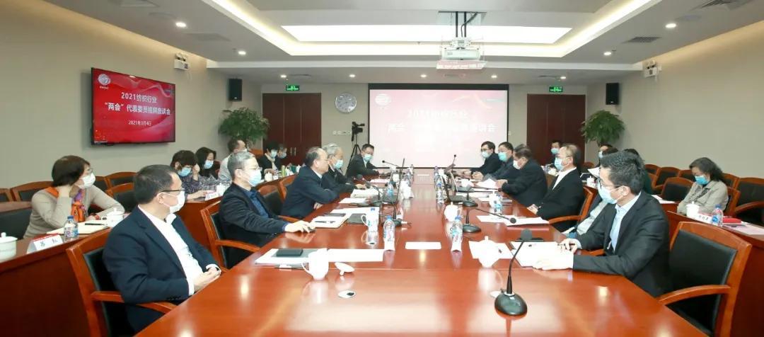 """他们带来了哪些心声?2021纺织行业""""两会""""代表委员视频座谈会上这么说"""