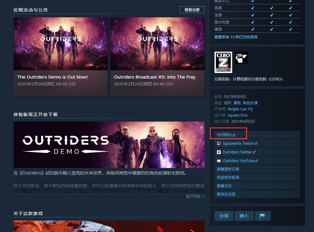 先驱者(Outriders)试玩版账号绑定及下载教程