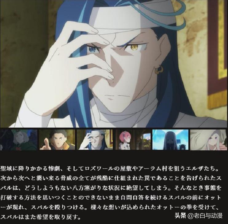 Re0:第14集預告出爐,菜月昴和愛蜜莉雅感情升溫
