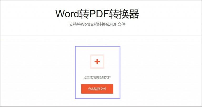 Word转PDF怎么转?首选就是这个PDF转换方法