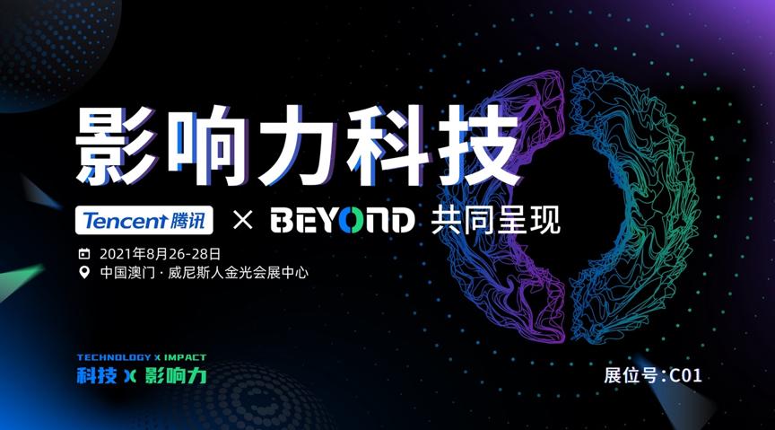 腾讯将参展澳门BEYOND国际科技创新博览会