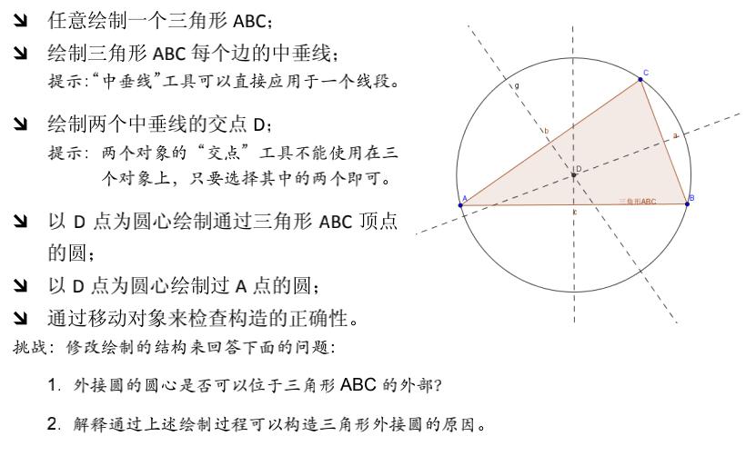 Geogebra:一款比几何画板更强大好用的图形绘制工具