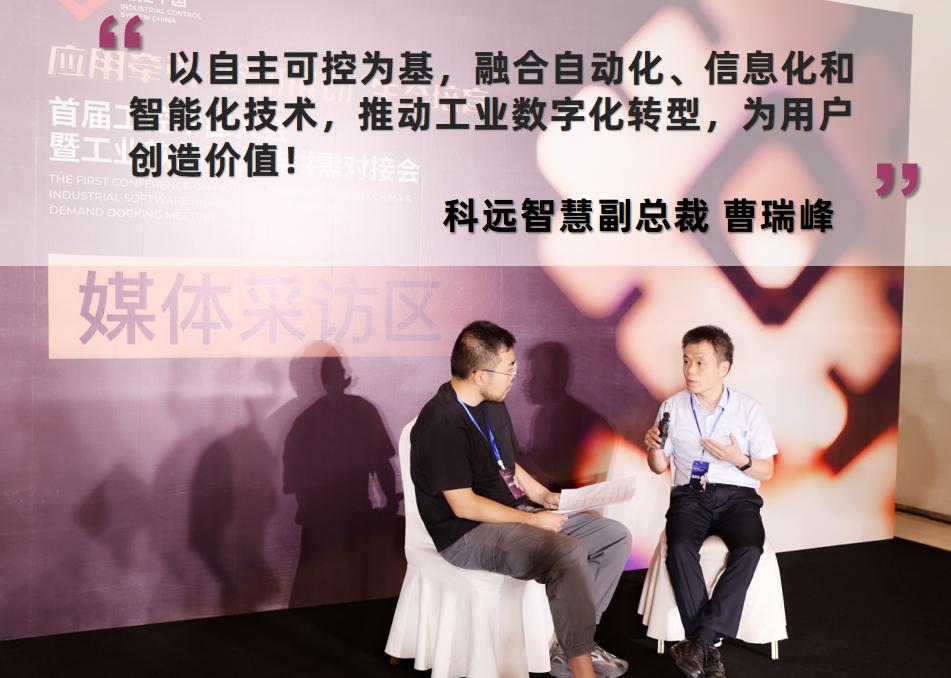 深度专访   中国工业控制激荡30年,科远如何求索?