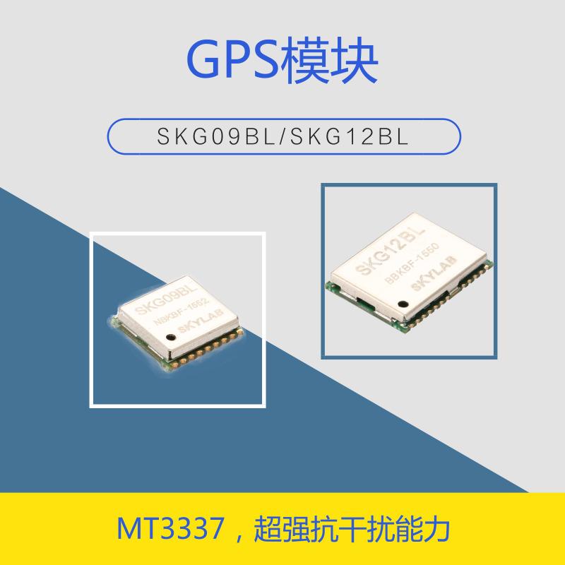 SKYLAB介绍两款MT3337方案GPS模块,支持AGPS
