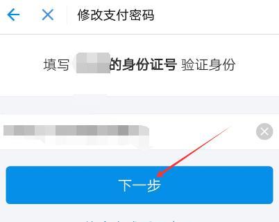 支付宝支付密码怎么改(不记得支付宝支付密码)