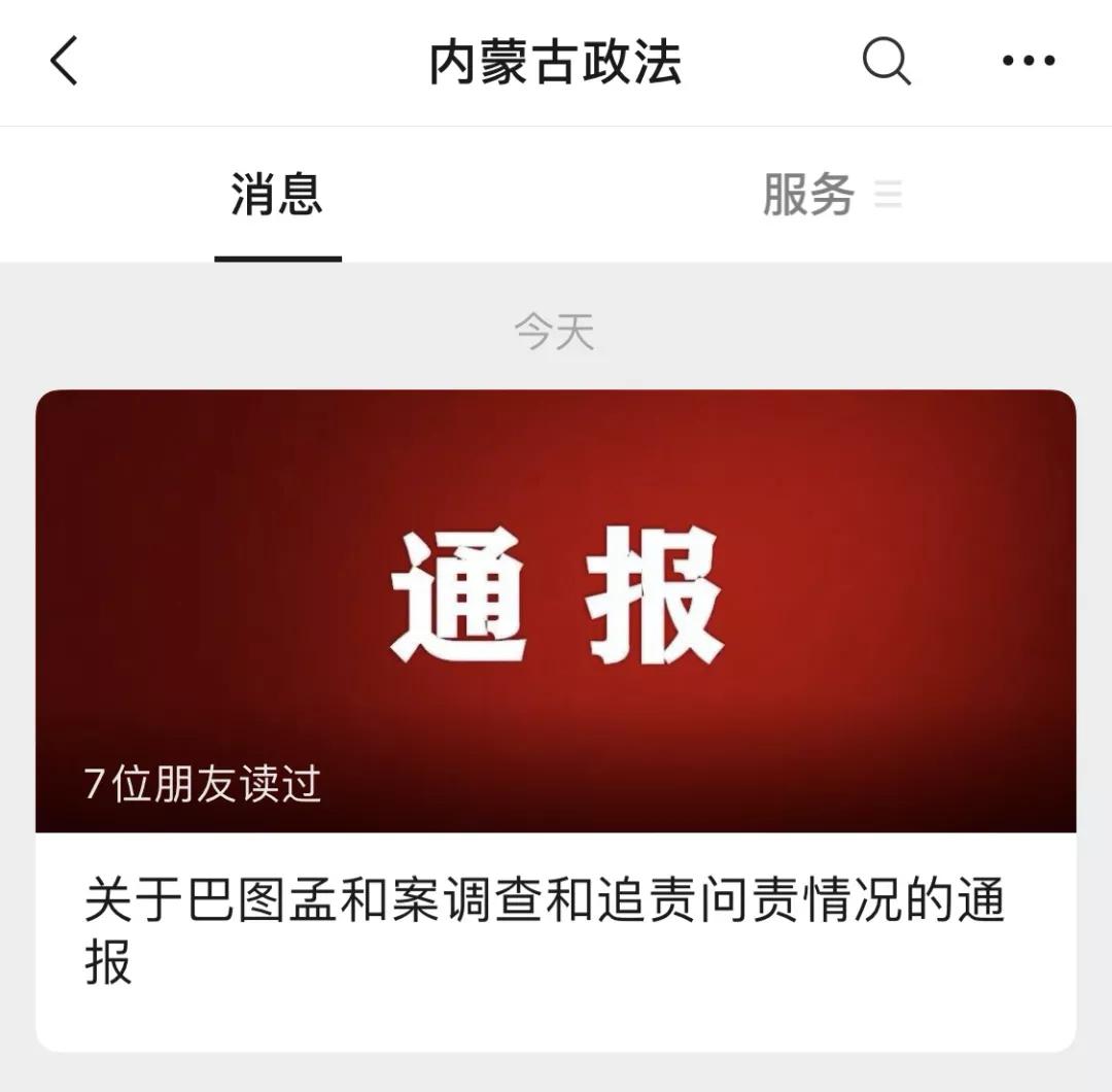 """官方通报巴图孟和""""纸面服刑""""案!认定84名责任人,其中厅级8人"""