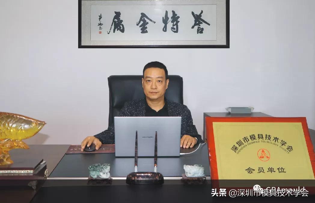 以品质载誉,显匠心之特——访深圳市誉特金属有限公司总经理黄健