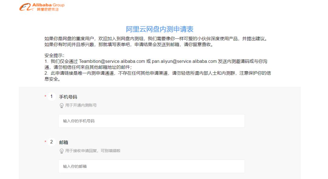阿里云网盘新功能曝光:无需登录即可下载文件(附最新安装包)