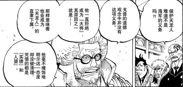 海賊王:關於卡普你應該知道的8件事情,他也承受著許多無奈
