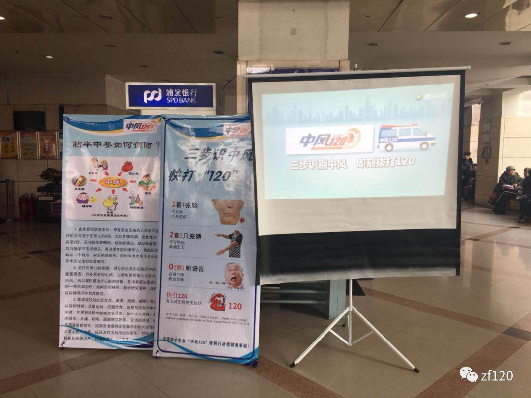 《中风120五周年》,黑龙江省中风120特别行动组成果展