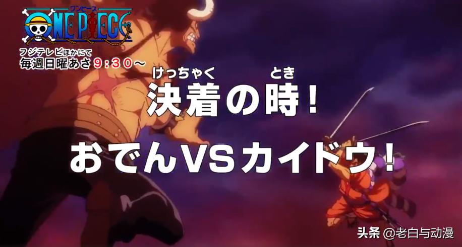 海賊王972集:動畫增加原創劇情,御田VS人形凱多,傳次郎VS燼