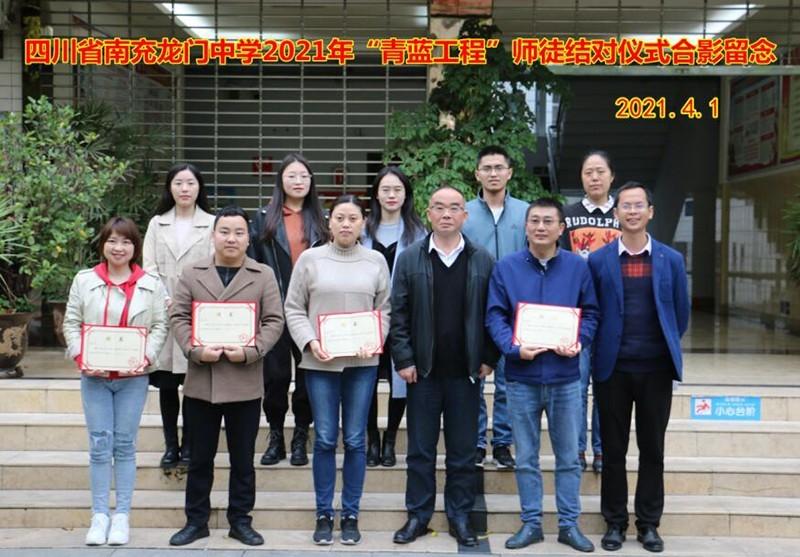 """四川南充:龙门中学举行2021年""""青蓝工程""""师徒结对仪式"""