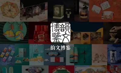 文化定制平台韵文博鉴融资数千万,趣加互娱投资