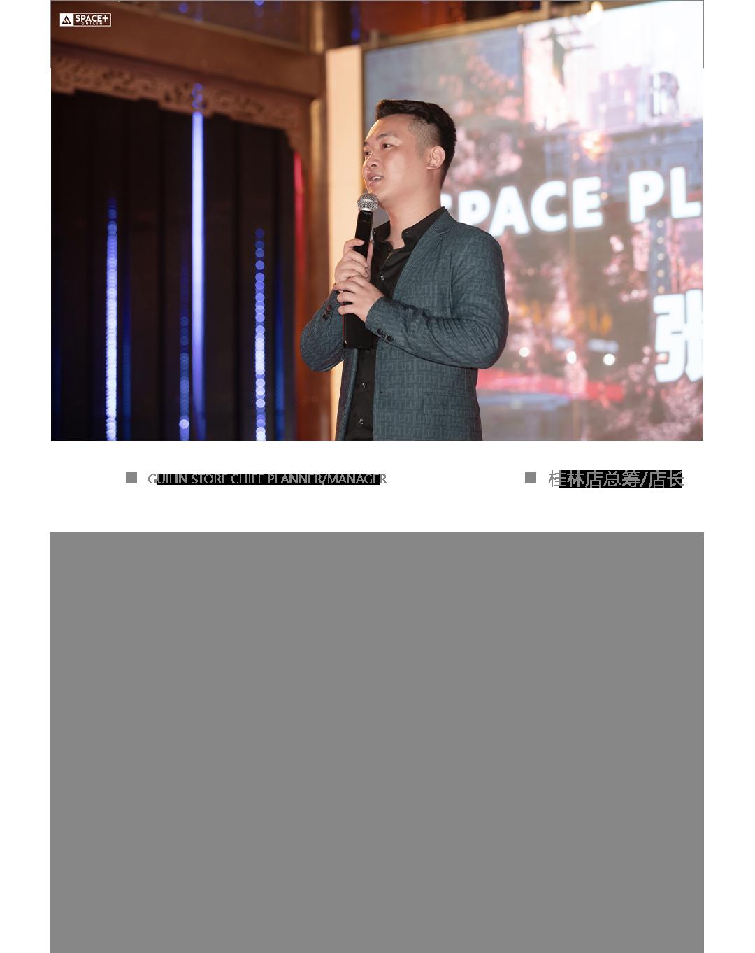 SPACE+GUILIN丨06.19 开业盛典,开创娱乐新地标