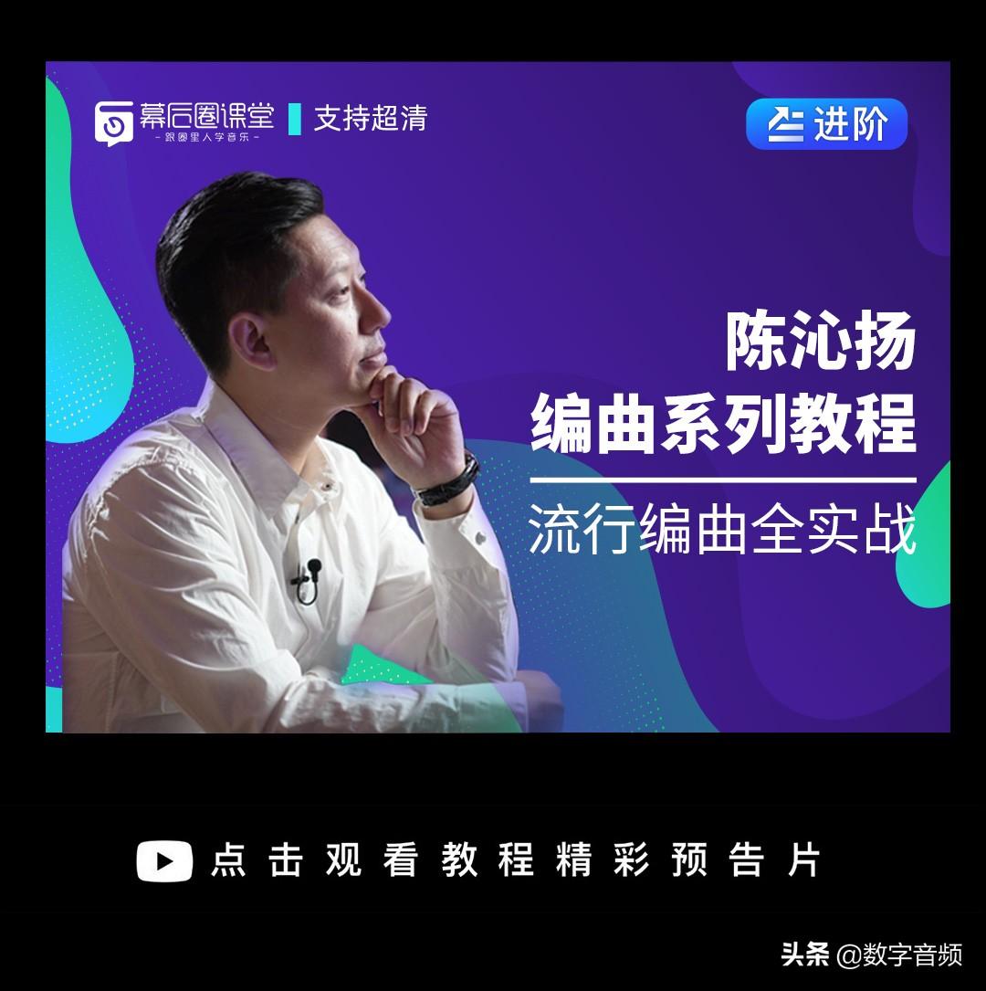 陈沁扬:流行编曲全实战[全37集](视频无加密)