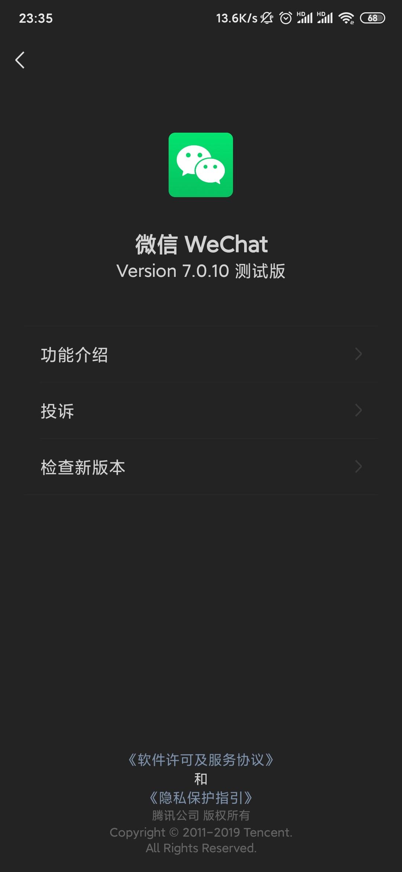 微信如何换全黑色主题(安卓微信怎么变成黑色主题)