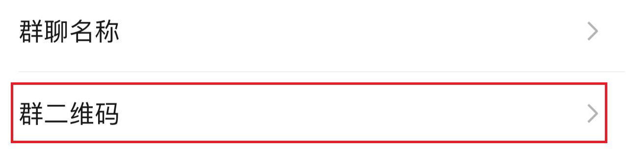 一文了解微信加群的三种方法