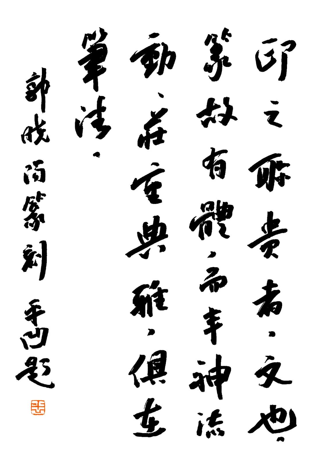 孙见喜:晓阳篆刻