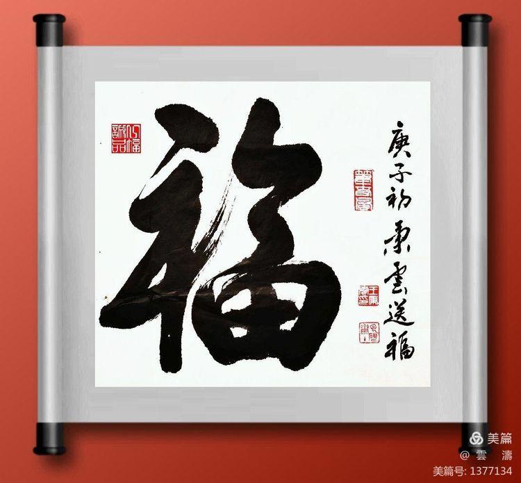 《庆祝建党100周年》当代��画名家王秉云作品[福]字赏析:文/鲁兰