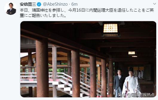 安倍推特自曝参拜靖国神社