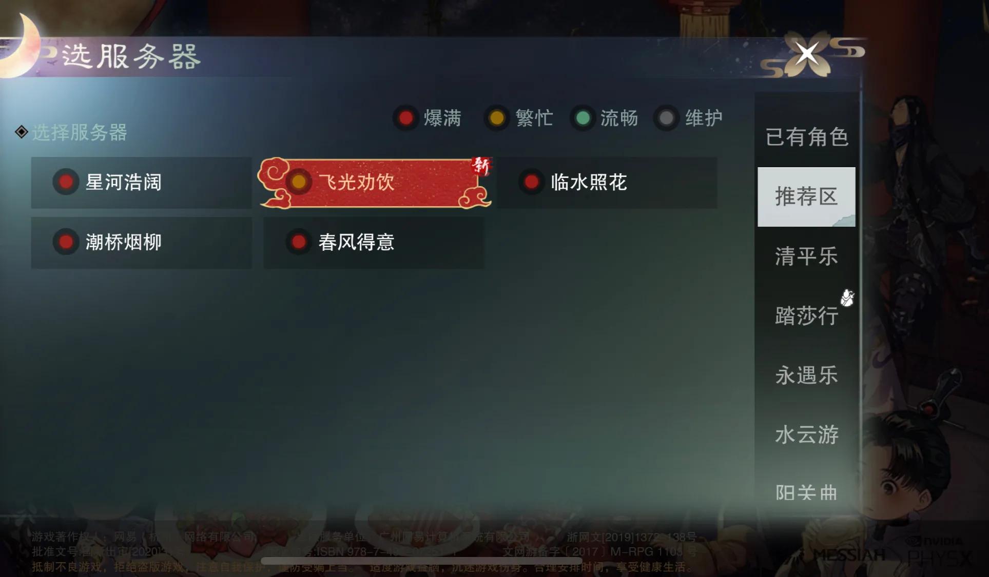 一梦江湖(原楚留香)武当攻略