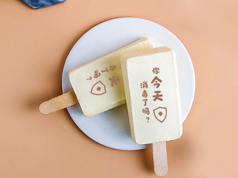 冰淇淋打印