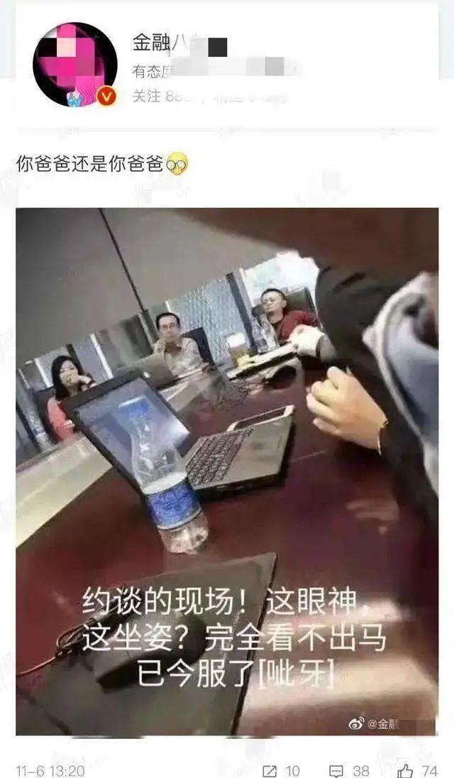 马云大瓜预警?