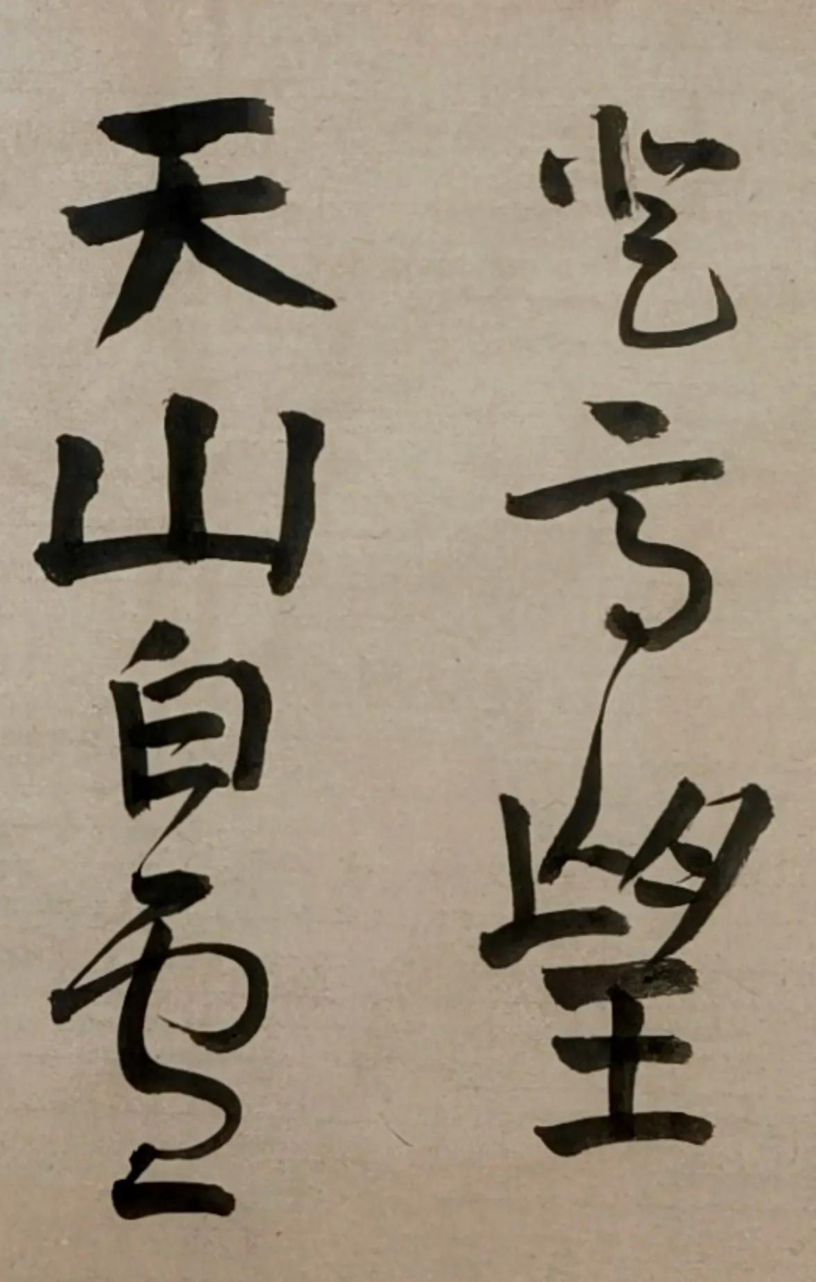 著名书画家戴军临写《裴将军诗帖》,如一首狂飚曲表达对豪放生命的礼赞