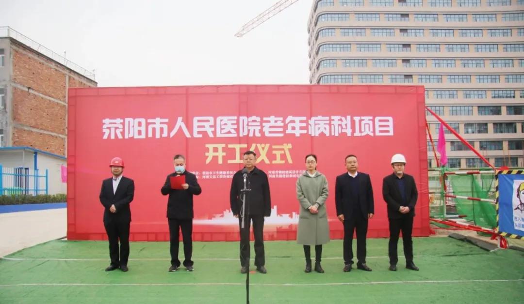 荥阳市人民医院老年病科项目开工
