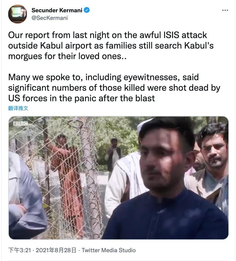 外媒:喀布尔机场恐袭事件中,大量遇难者是被美军开枪射杀