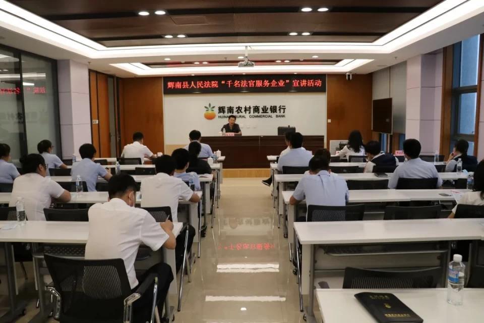 2020年终盘点 辉南县人民法院优化营商稳发展