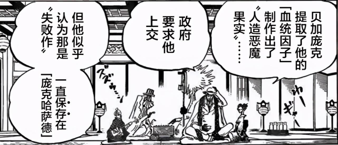 海賊王:桃之助吃的果實不是失敗品?還可能成為翻盤的重要因素