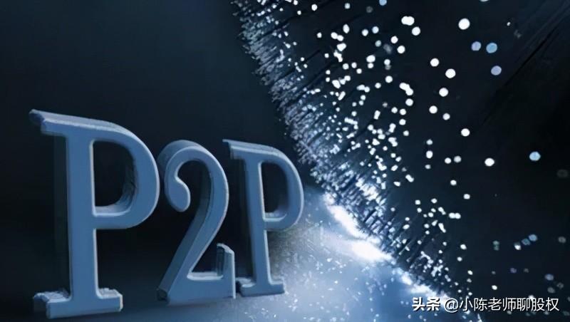 P2P正式退出历史舞台,大金融时代,我们如何规避金融陷阱?