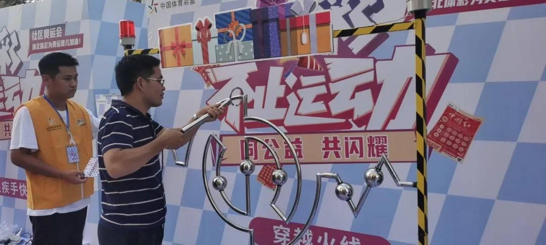 """""""社区奥运会""""来了!湖北体彩这样为中国健儿加油"""