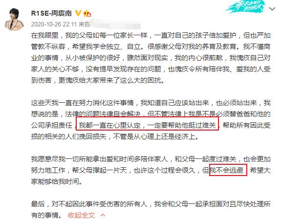 担任两大选秀节目导师,父亲成老赖后,周震南还能完成梦想吗?