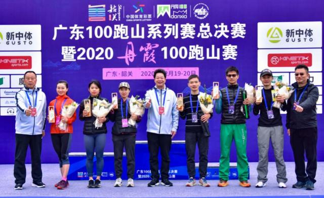 广东100跑山系列赛总决赛暨2020丹霞100跑山赛圆满