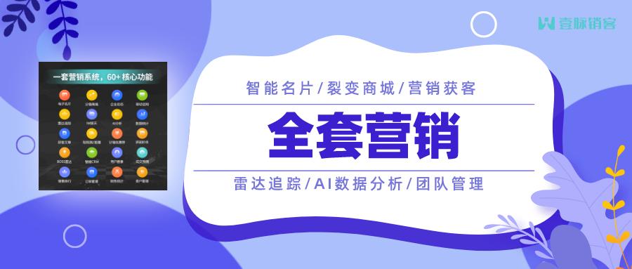 2021企业营销利器—壹脉销客智能名片营销系统
