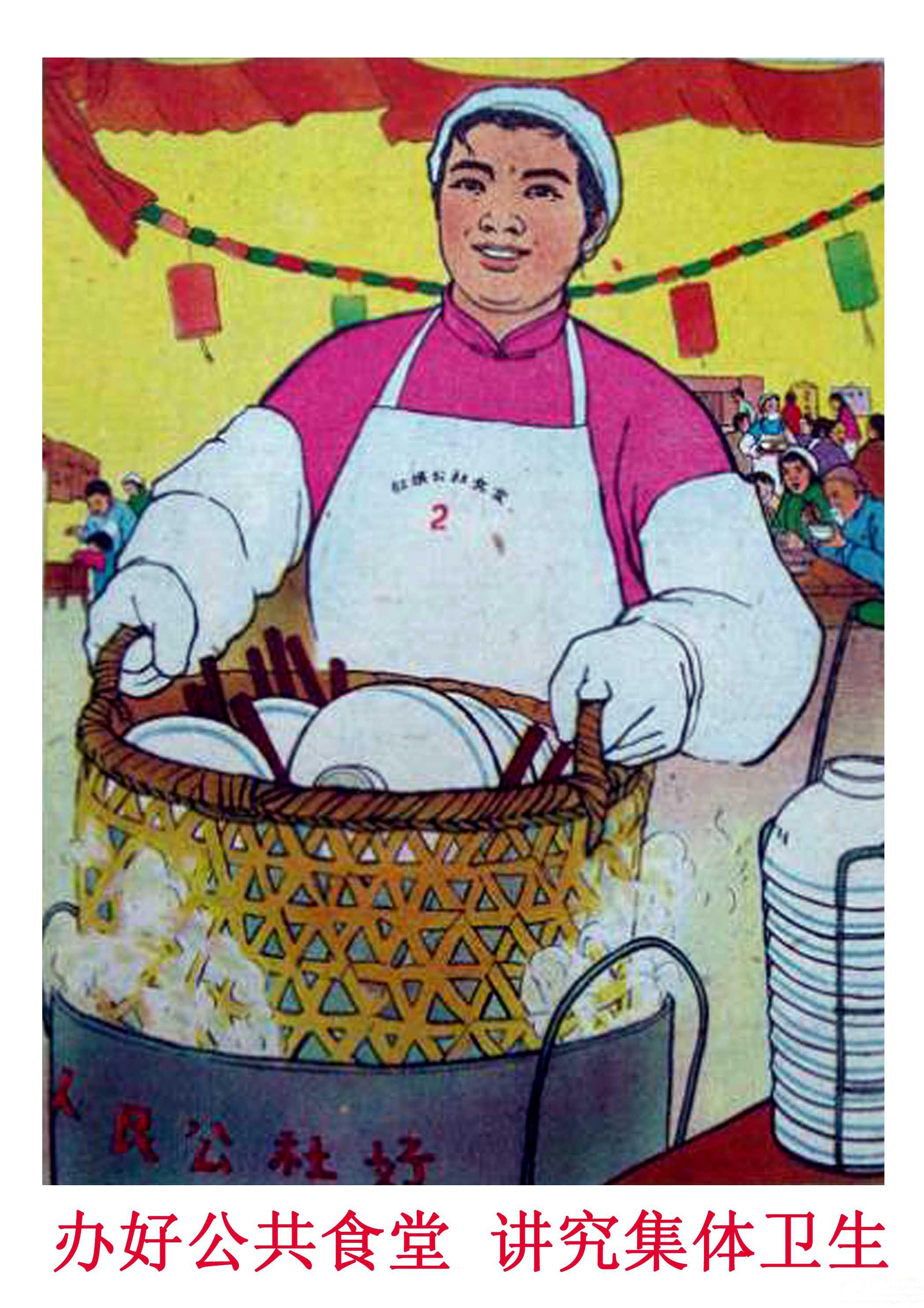 六十年代公社食堂的宣传画