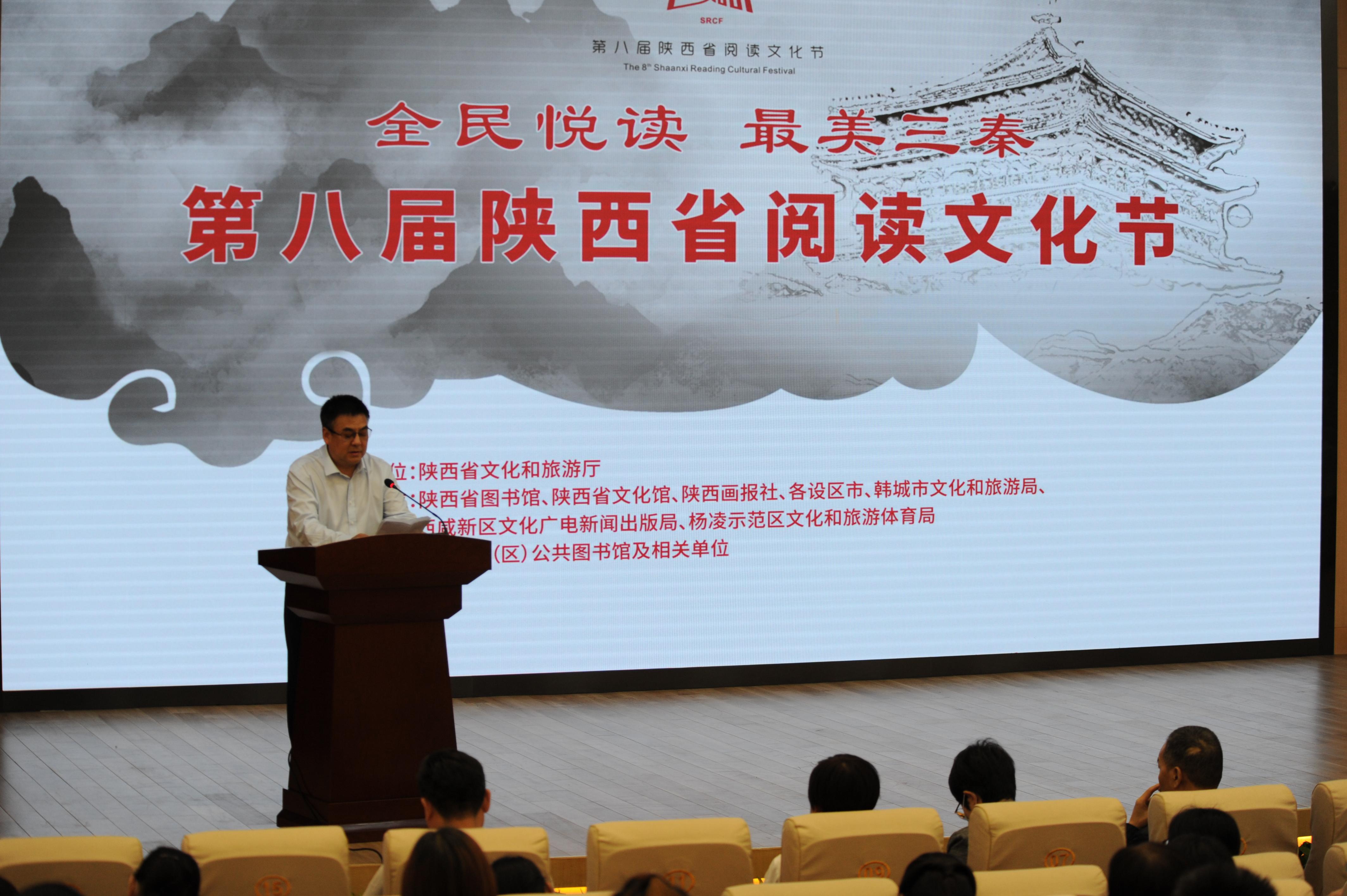 为期一个月的第八届陕西省阅读文化节启幕