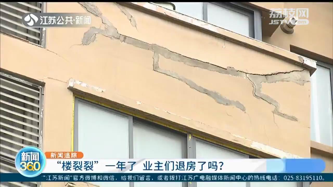 """淮安:一块砖导致5栋""""楼裂裂"""",业主何去何从总算快有结果"""