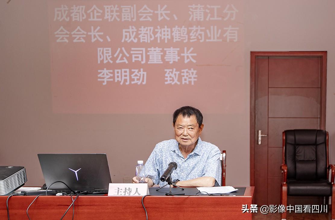 成都企联蒲江县分会举办2020年企业家沙龙活动