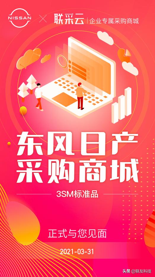 联采云打响第一站,助力东风日产3SM采购商城正式上线