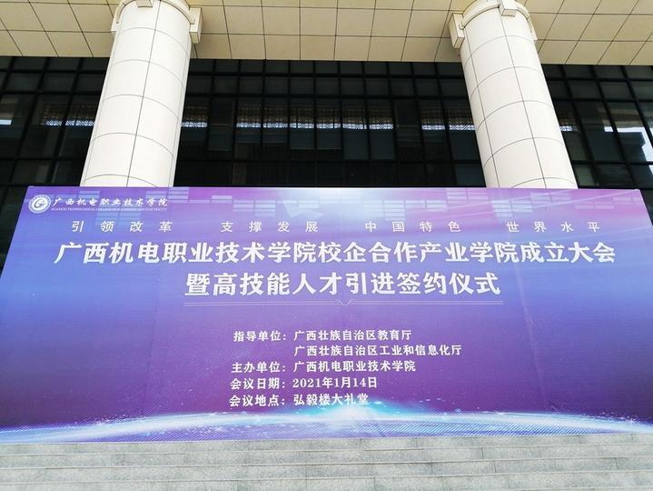 它同时共建9个产业学院,成联合行业企业范围最广的全国高职院校