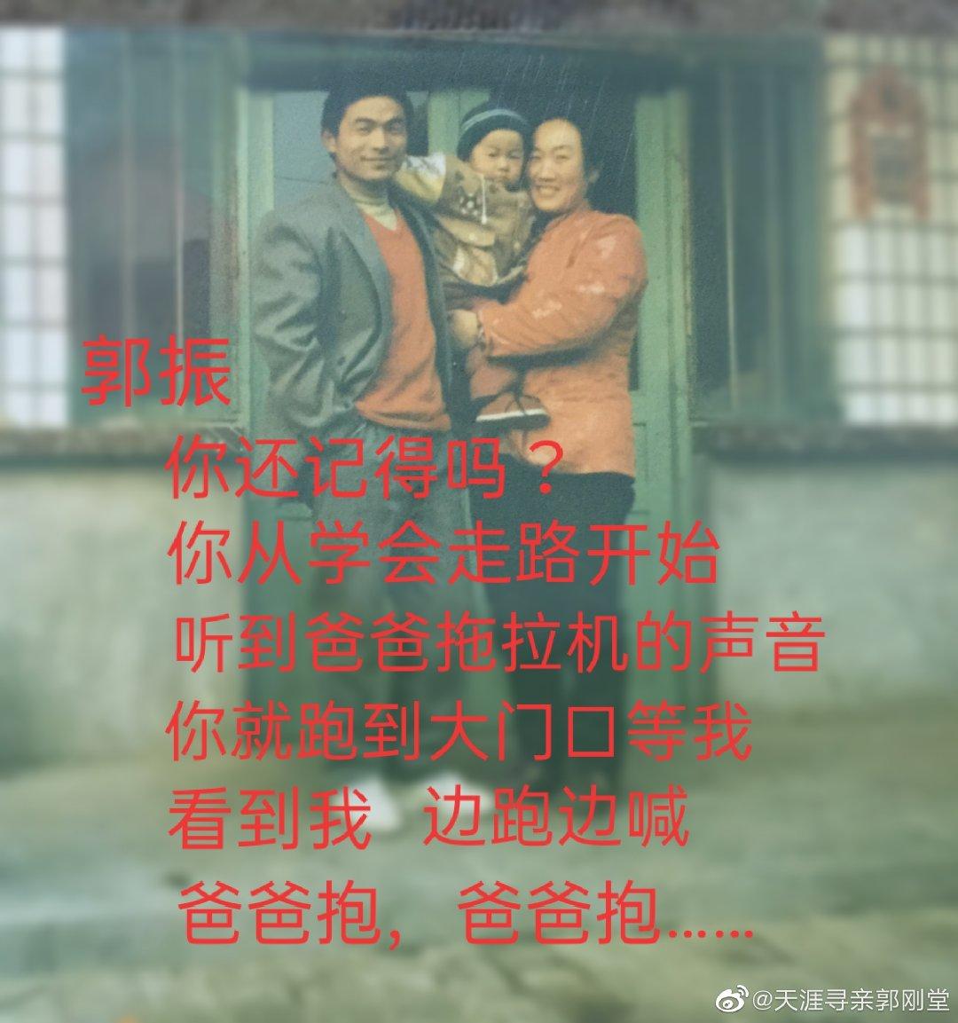 《失孤》原型被拐24年的儿子几天前在河南找到,即将认亲