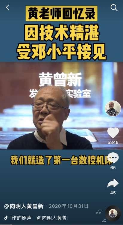 72岁硬核老师黄曾新:发明地沟油检测法