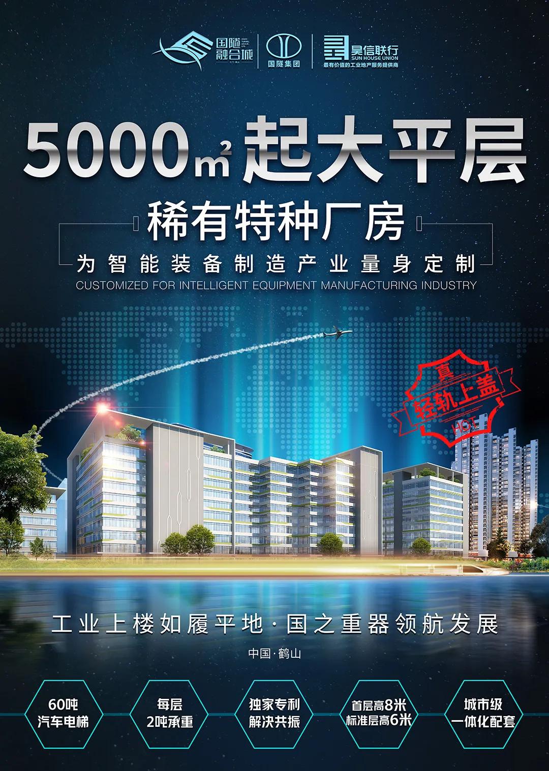 「国隧融合城」国隧集团扎根鹤山,打造万亩产城融合科技城