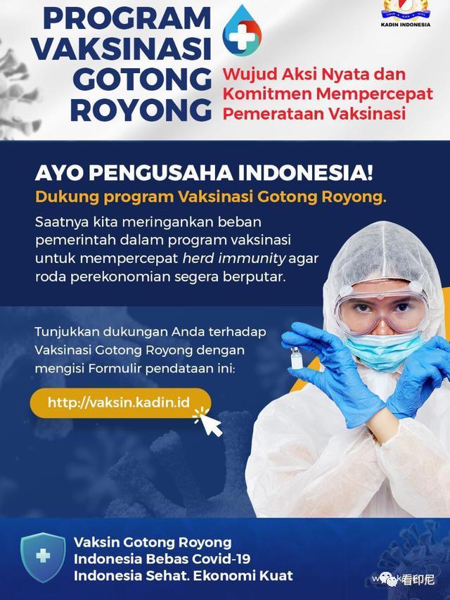 """今天是印尼""""自费疫苗接种""""登记的最后一天"""