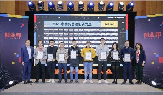 "Testin云测入榜""2020中国新基建创新力量TOP100"