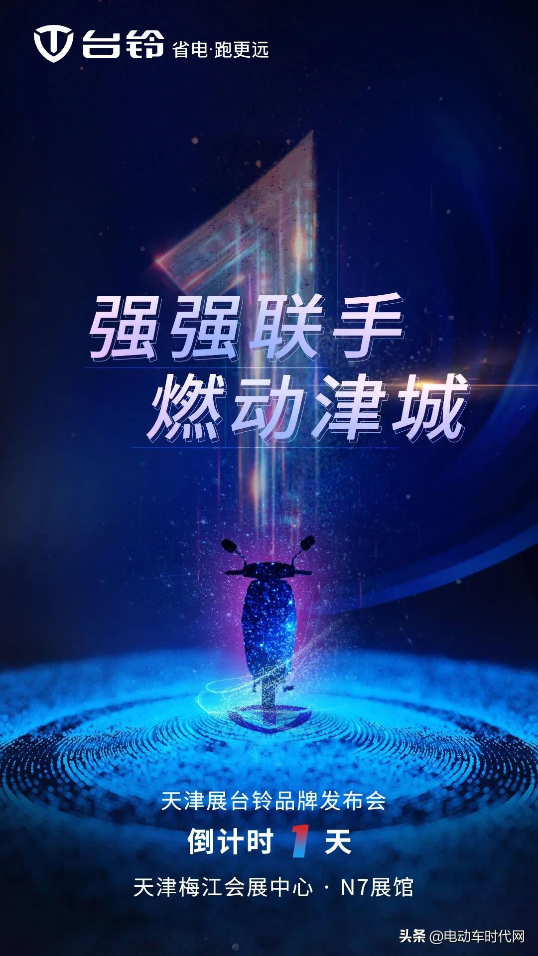 倒計時1天   天津展 看臺鈴:中國臺鈴 全球領跑